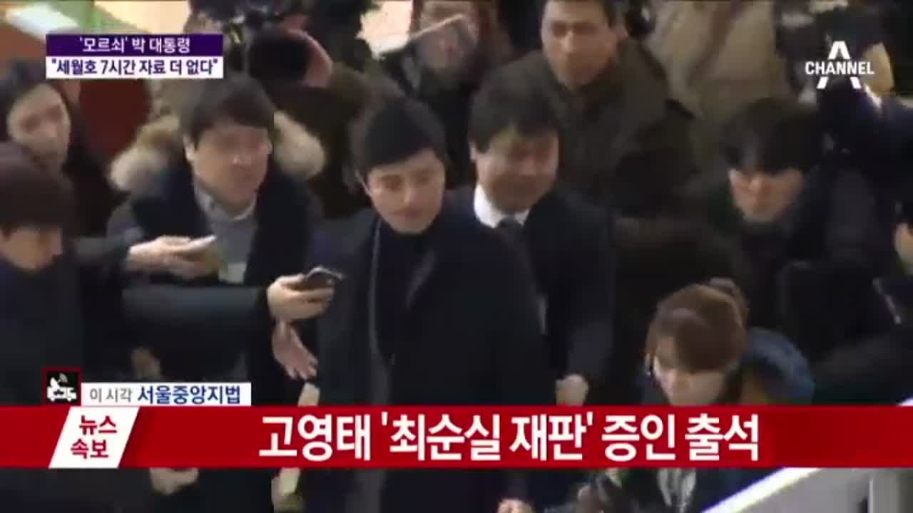 [속보]고영태 '최순실 재판' 증인 출석