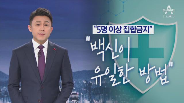 """[뉴스A 클로징]""""5명 이상 집합금지""""…방패만으론 이길...."""