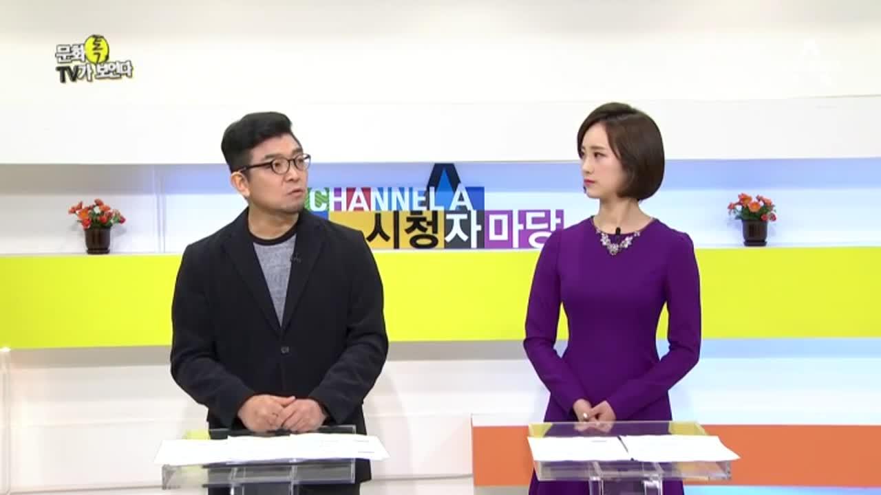 '채널A 시청자마당' 270회