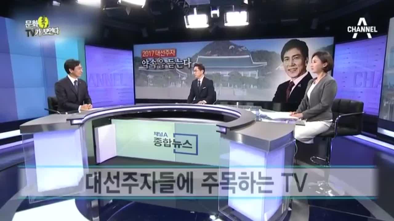 '채널A 시청자 마당' 274회