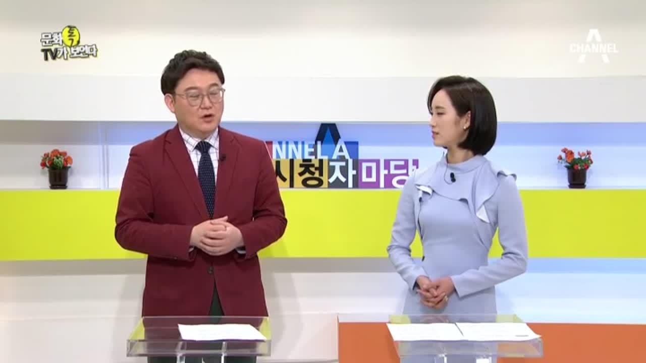 '채널A 시청자 마당' 275회