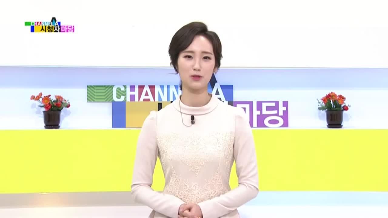 '채널A 시청자마당' 276회