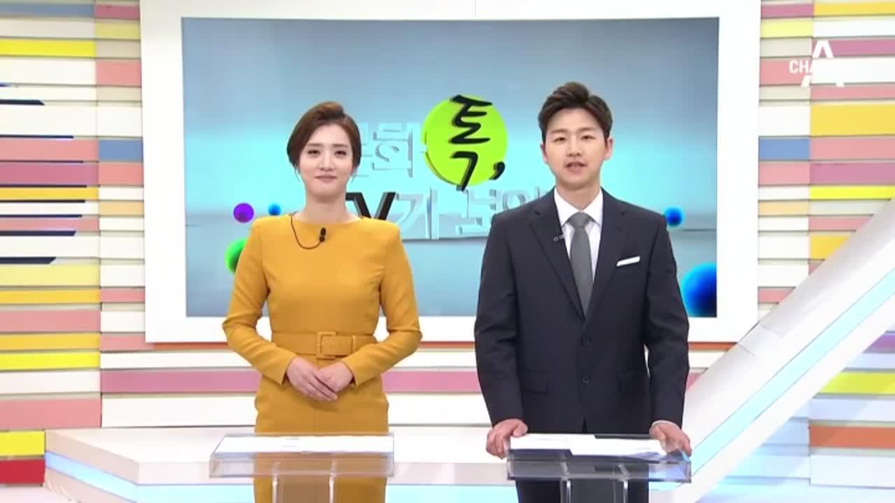 '채널A 시청자 마당' 278회