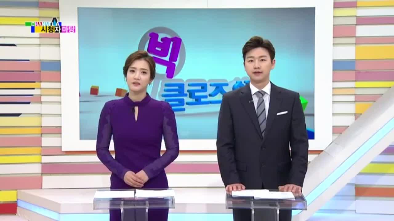 '채널A 시청자마당'279회
