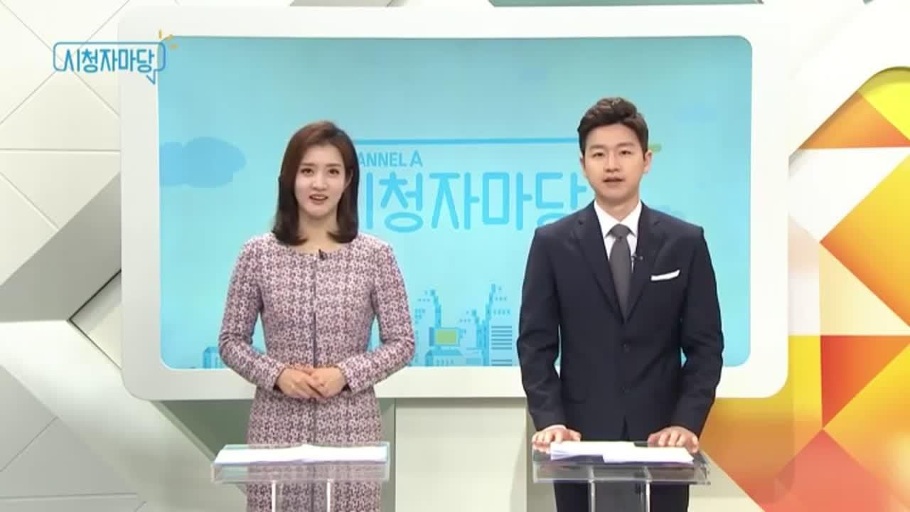 '채널A 시청자마당' 283회