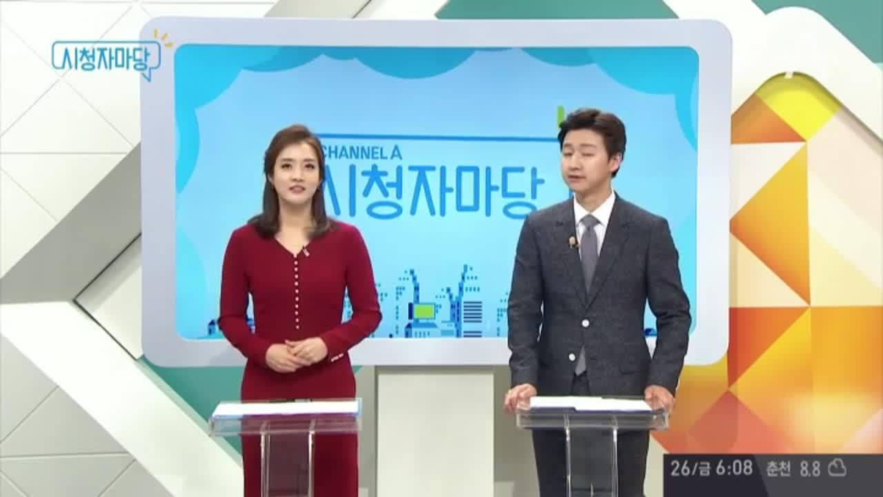 '채널A 시청자마당' 286회