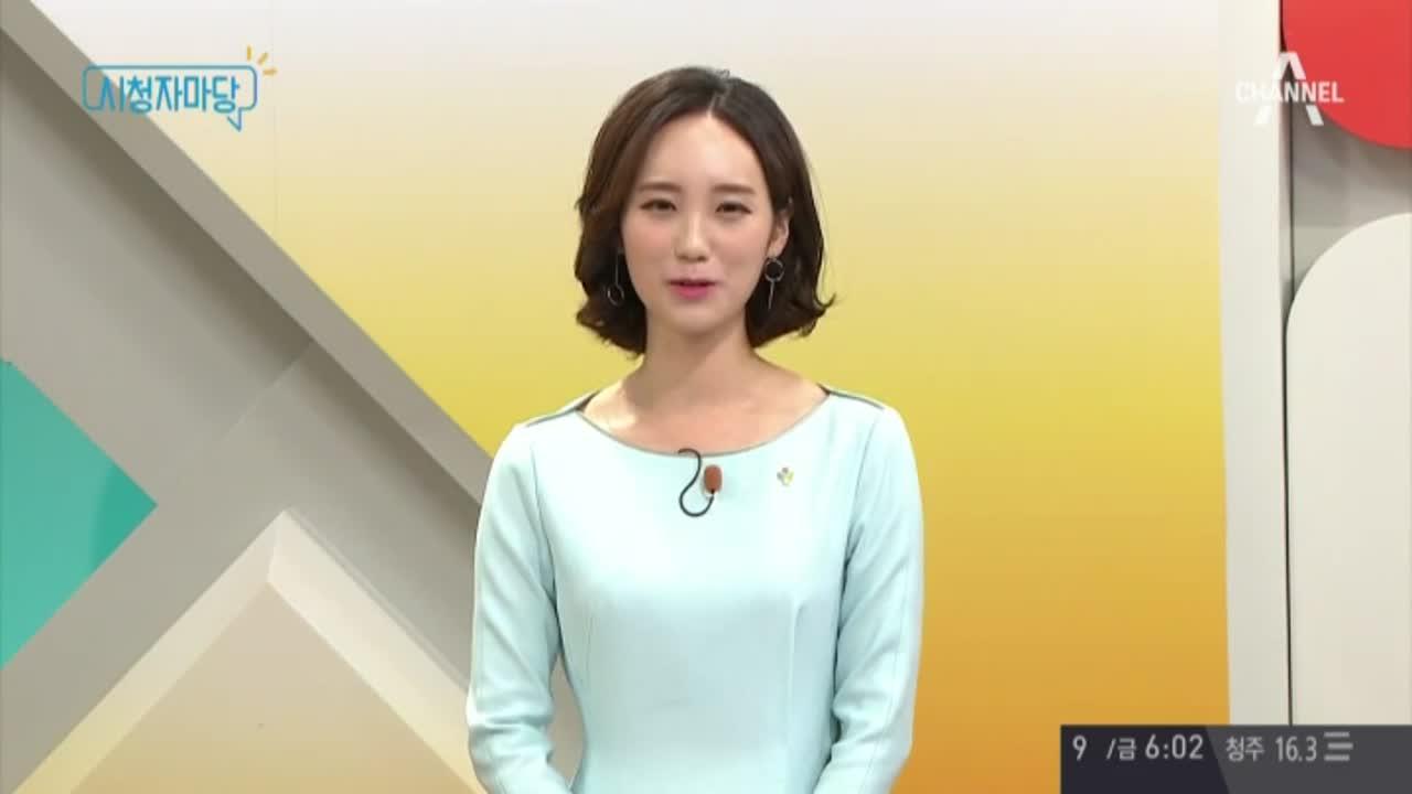 '채널A 시청자마당' 288회