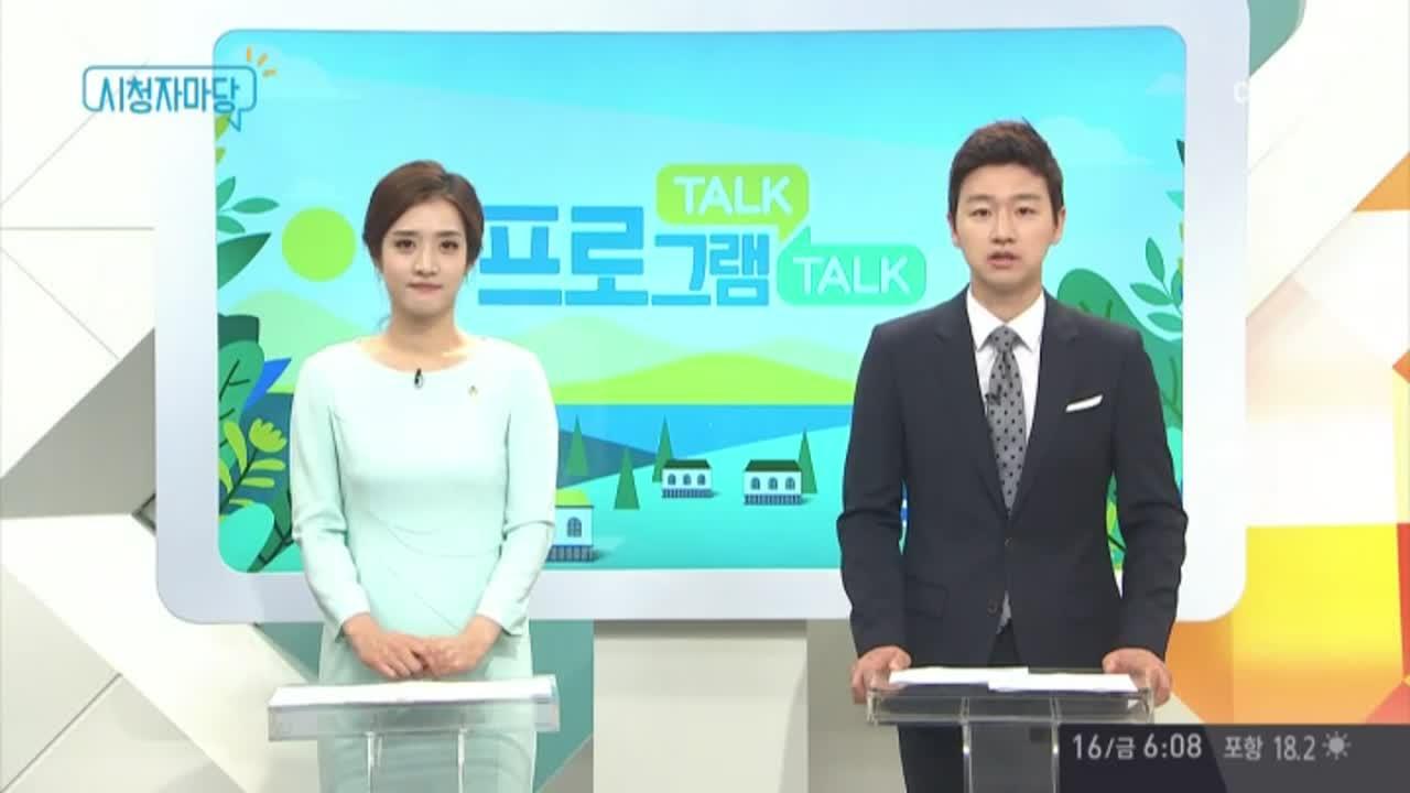 '채널A 시청자마당' 289회