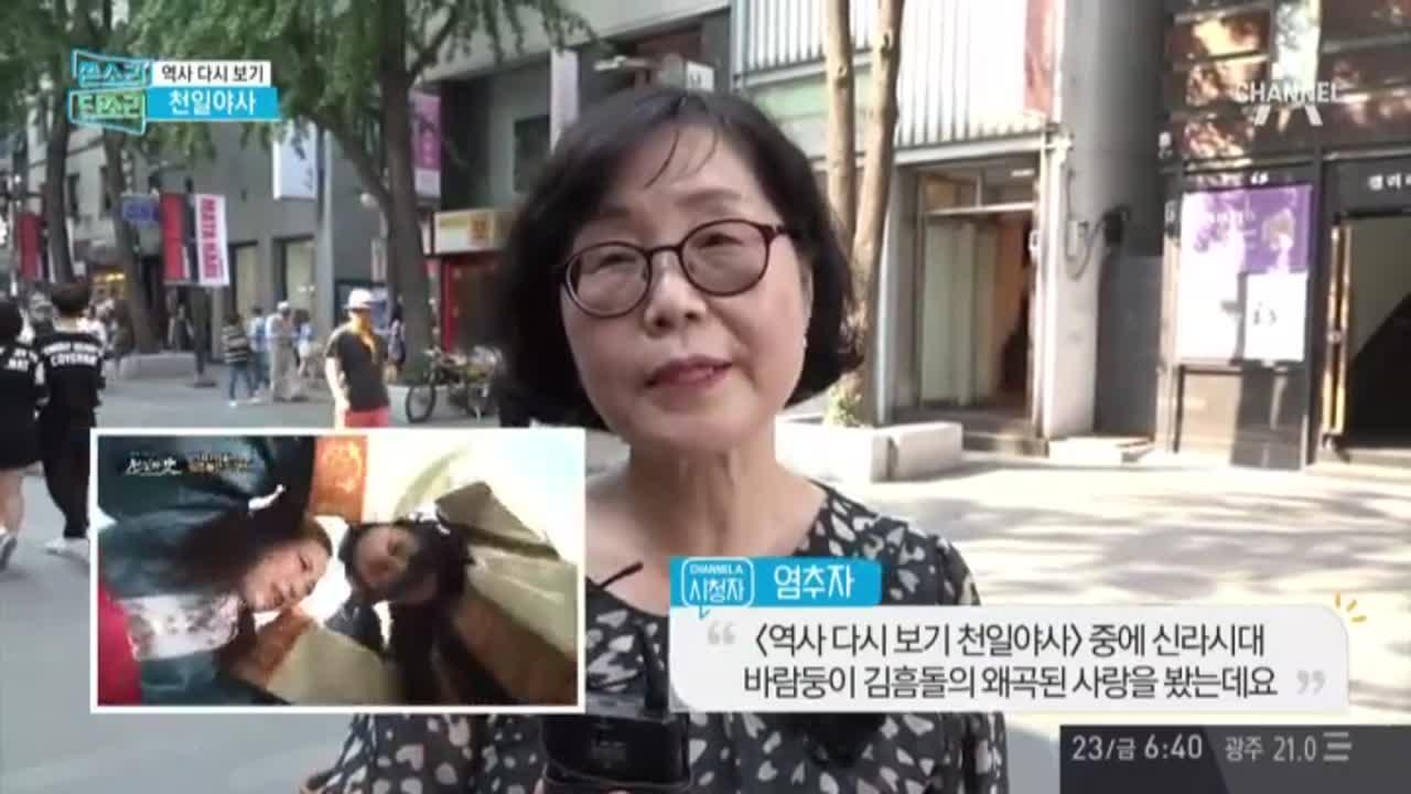 '채널A 시청자마당' 290회