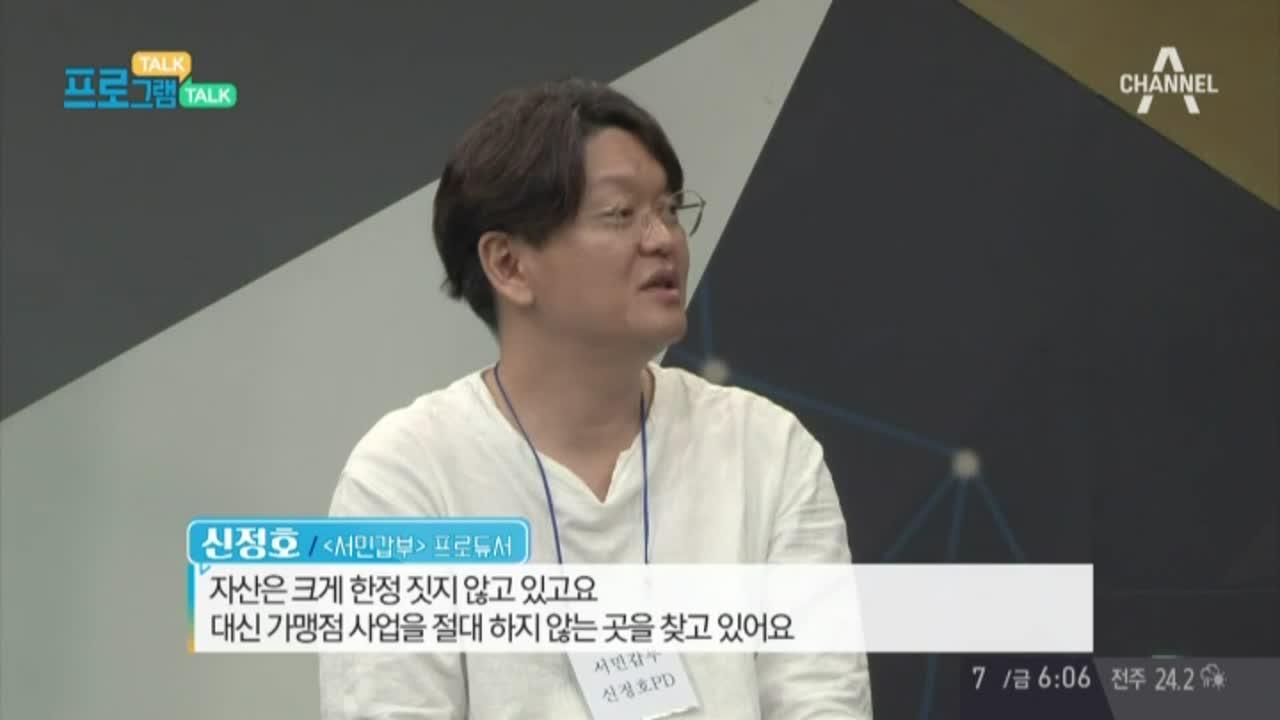'채널A 시청자마당' 292회