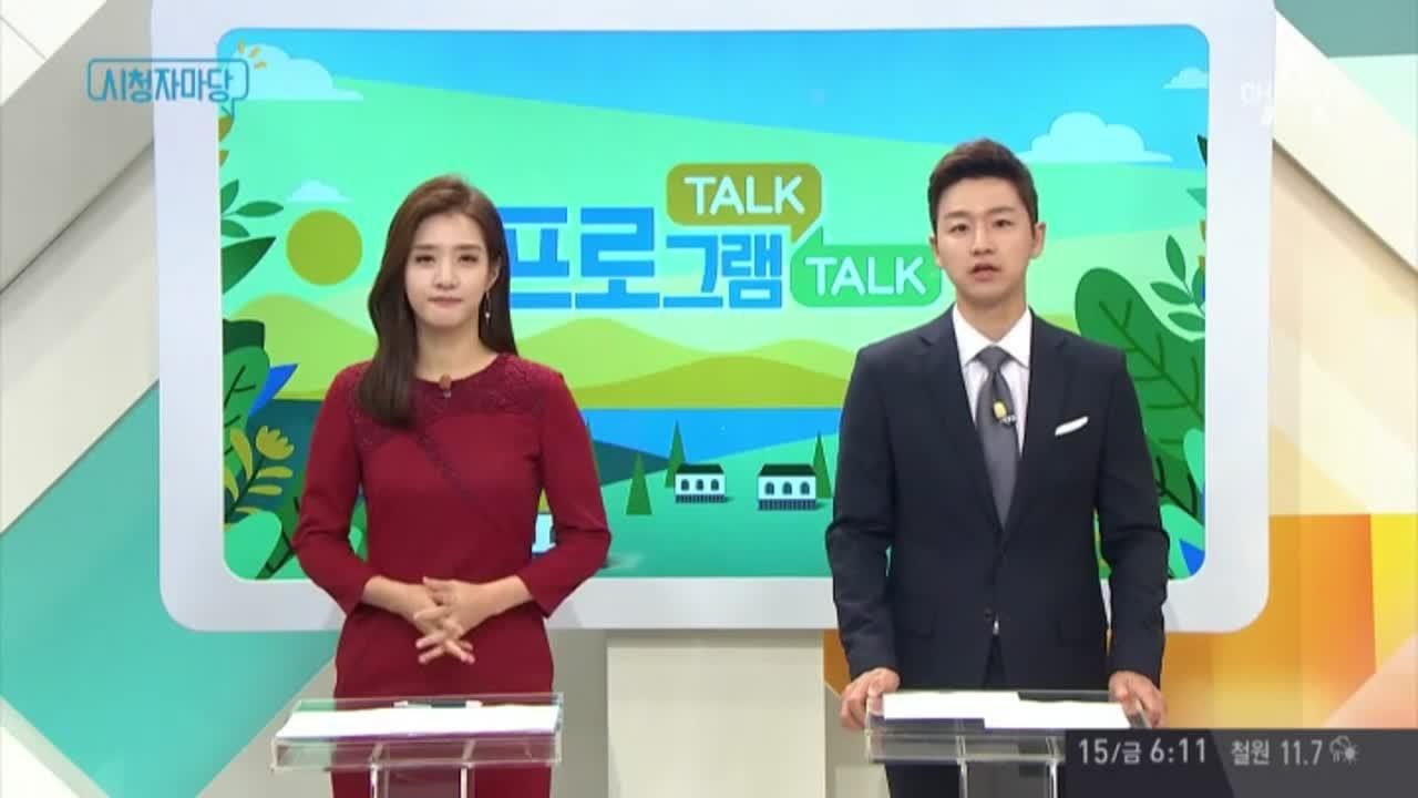 '채널A 시청자 마당' 302회