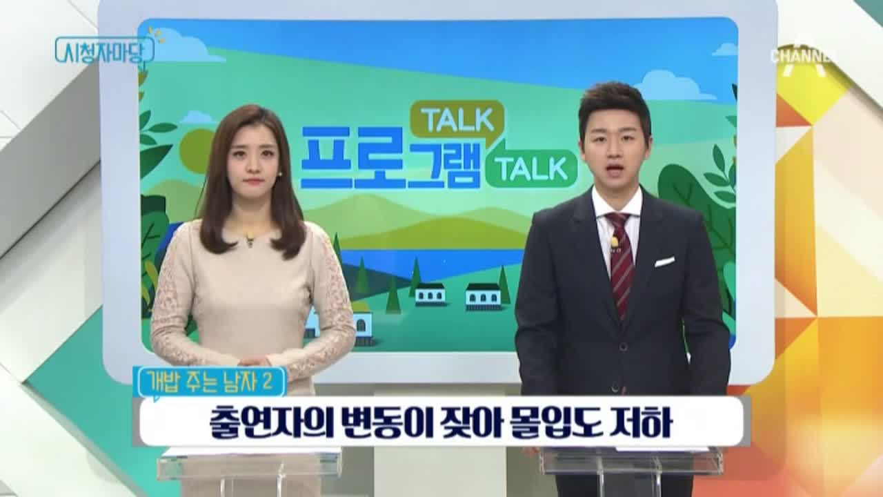 '채널A 시청자 마당' 314회