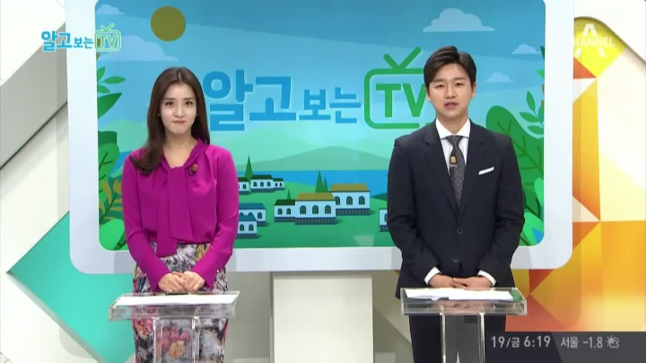 '채널A 시청자 마당' 320회