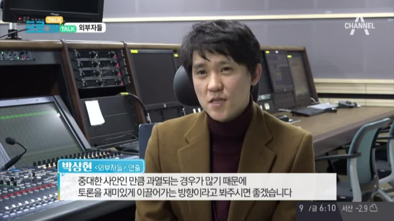 '채널A 시청자 마당' 323회