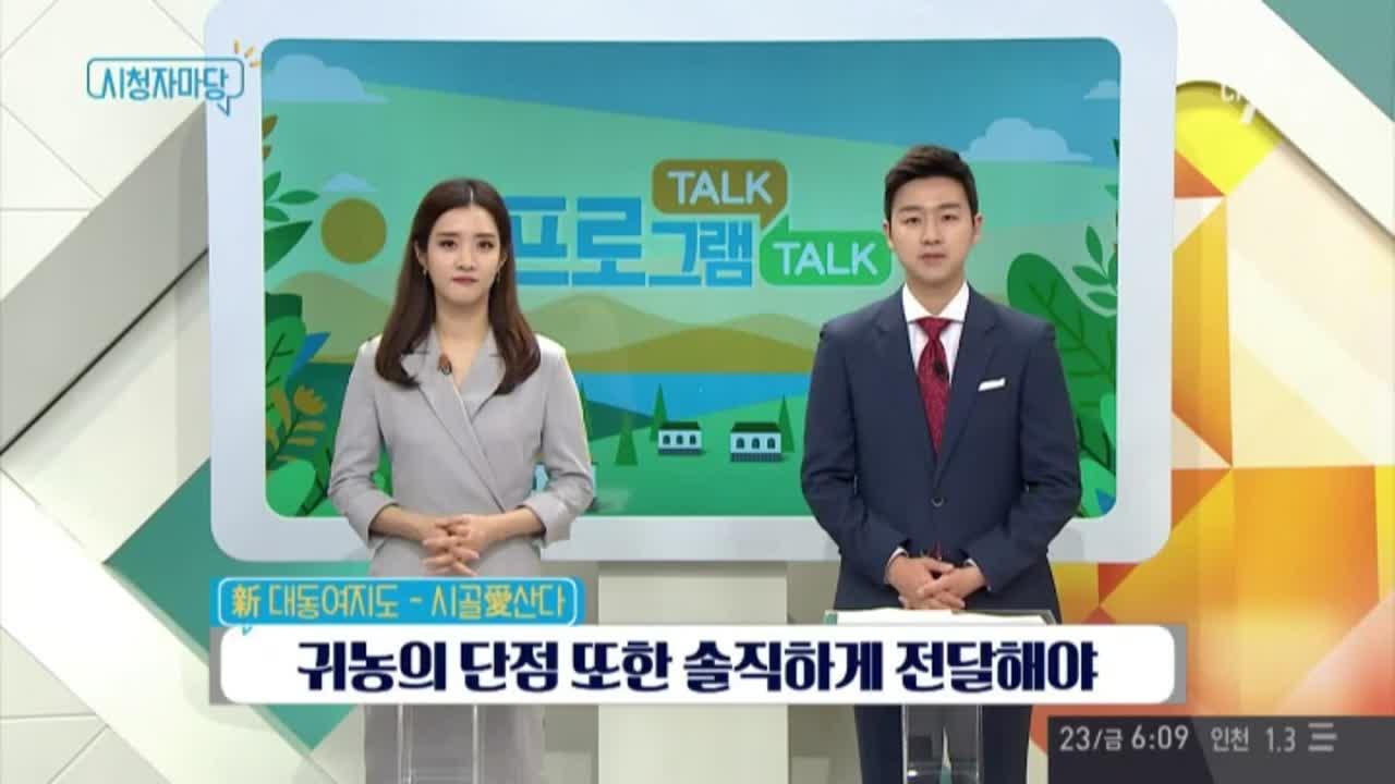 '채널A 시청자 마당' 325회