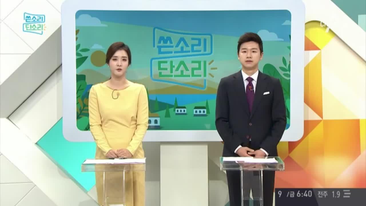 '채널A 시청자 마당' 327회