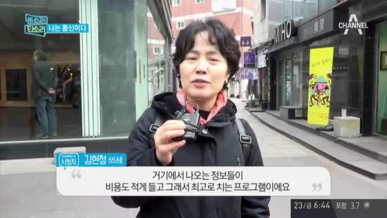 '채널A 시청자 마당' 329회