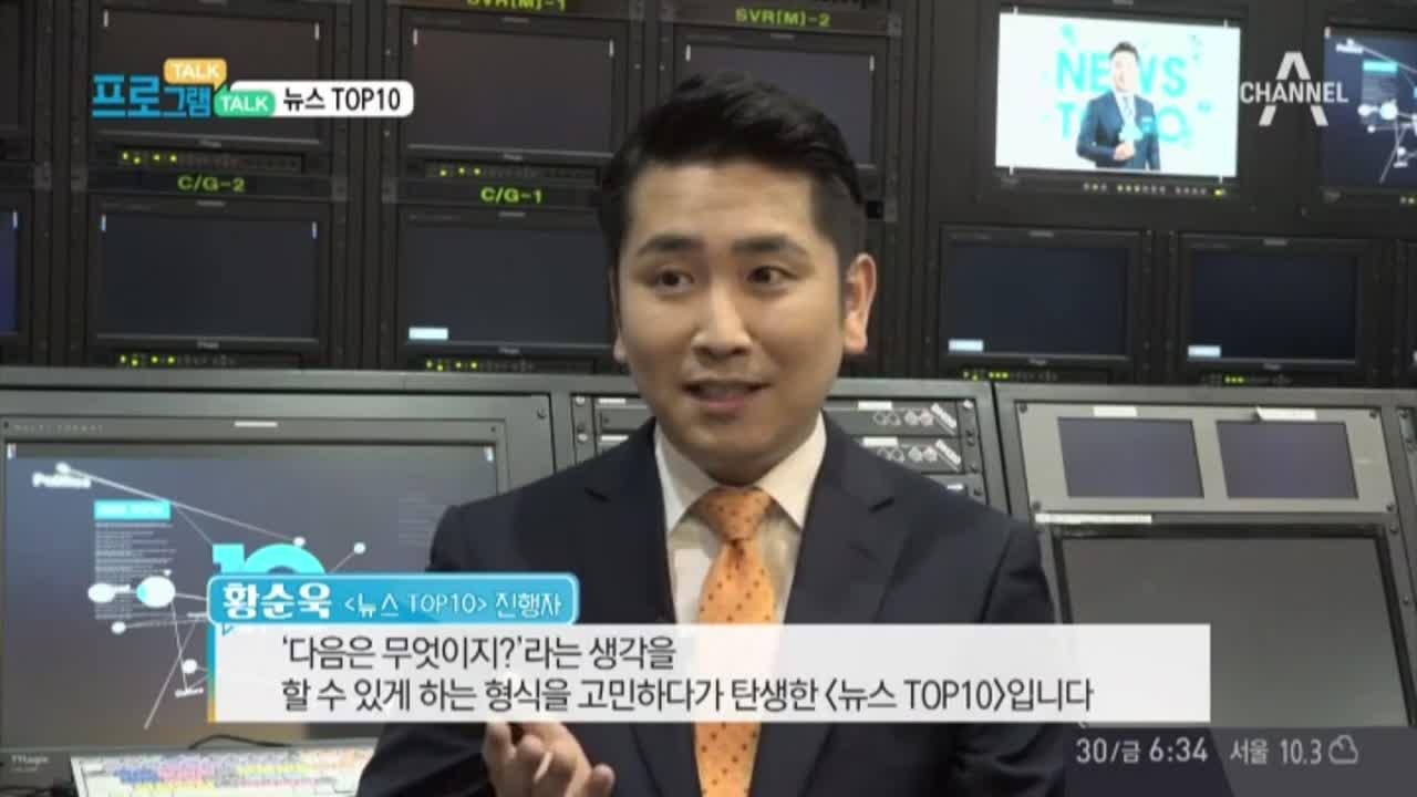 '채널A 시청자 마당' 330회