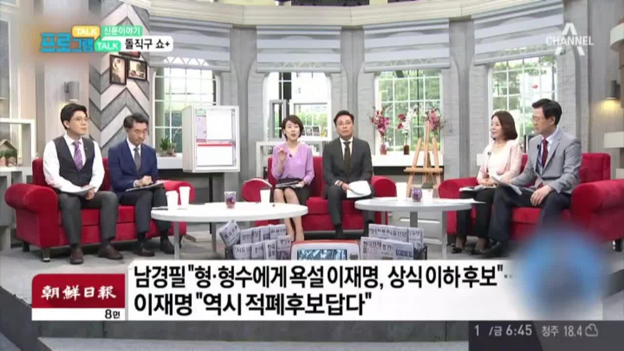 '채널A 시청자 마당' 339회