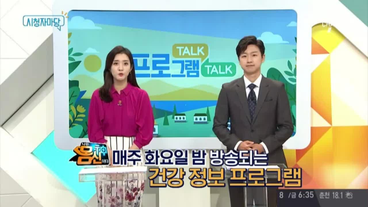 '채널A 시청자 마당' 340회
