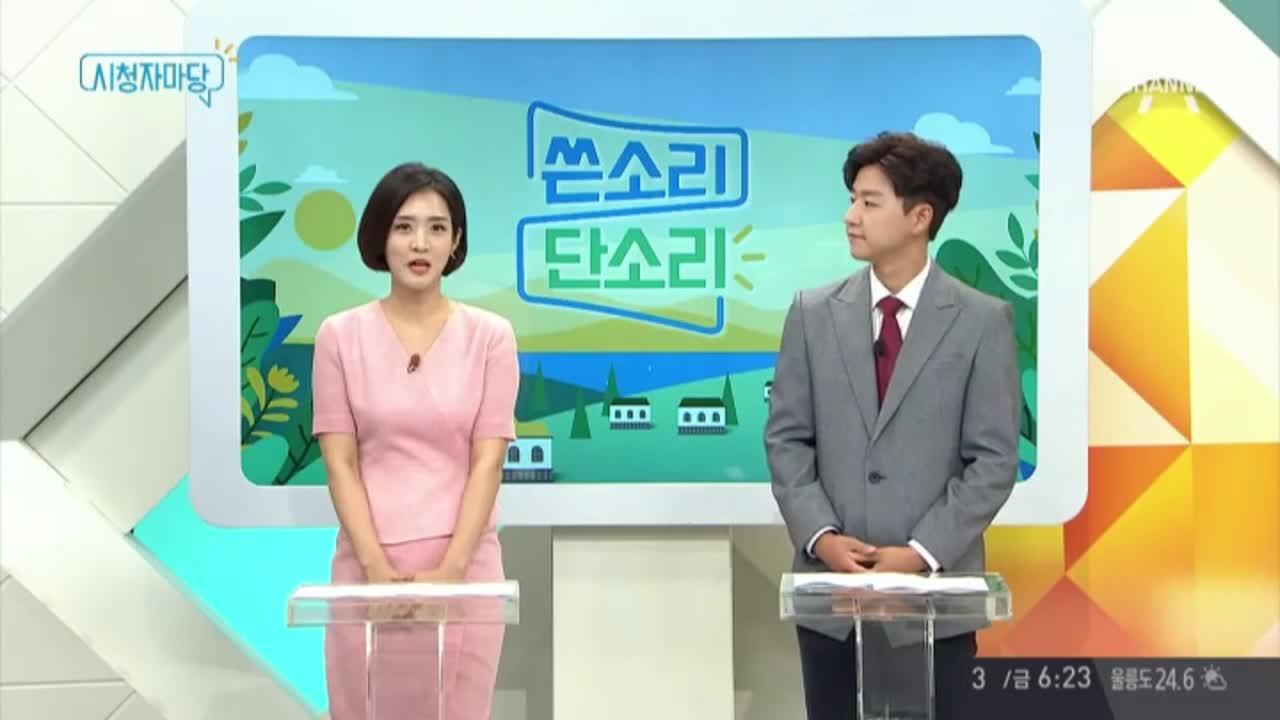 '채널A 시청자 마당' 348회