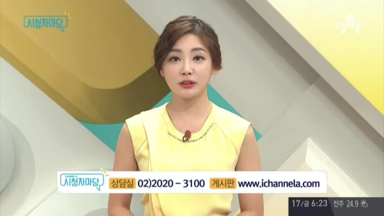 '채널A 시청자 마당' 350회