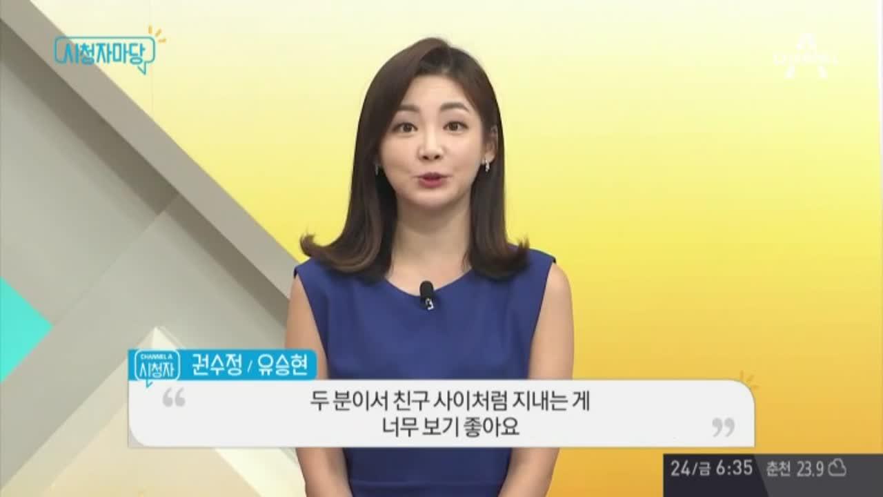 '채널A 시청자 마당' 351회