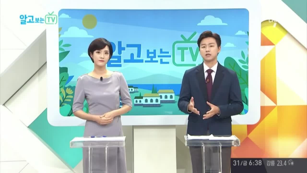 '채널A 시청자 마당' 352회