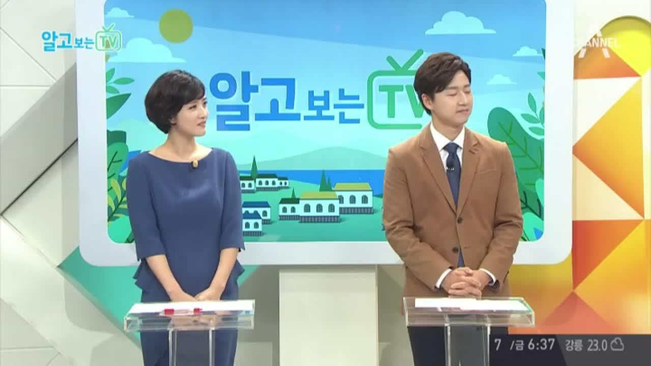 '채널A 시청자 마당' 353회
