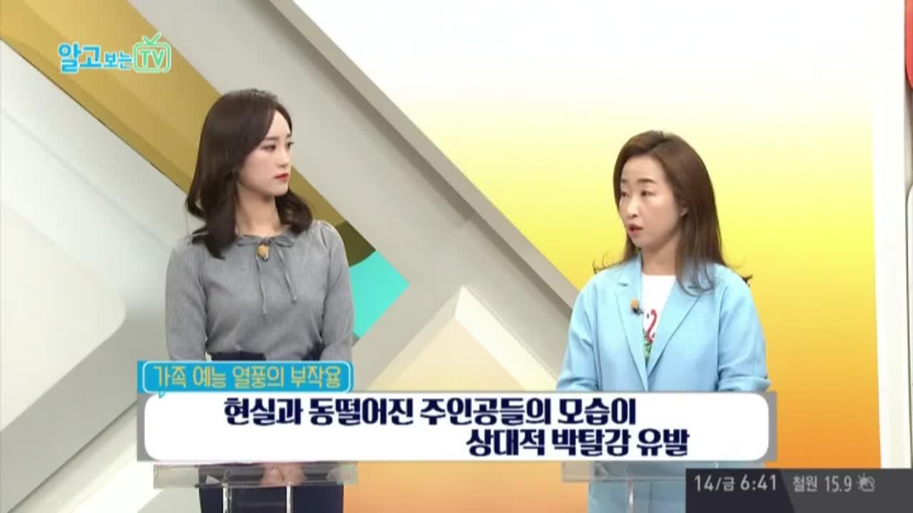 '채널A 시청자 마당' 354회
