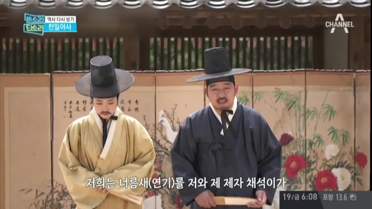 '채널A 시청자 마당' 359회