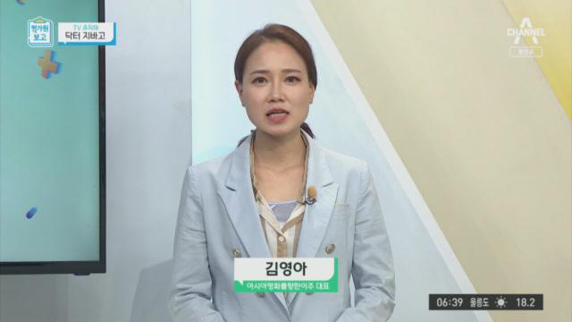 채널A 시청자 마당 450회