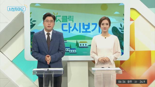 채널A 시청자 마당 453회