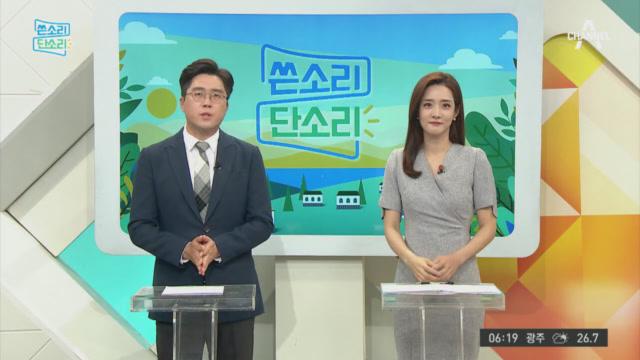 채널A 시청자 마당 454회