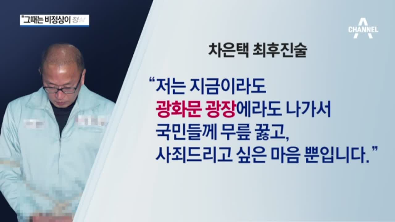 """차은택 징역 5년 구형…""""그때는 비정상이 정상"""""""
