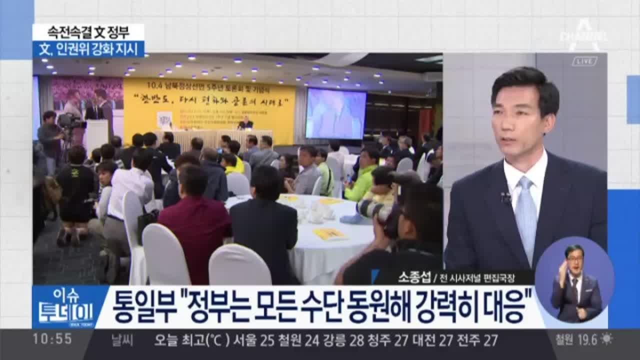 """""""한미훈련 중단 가능"""" 문정인 특보 발언 논란"""