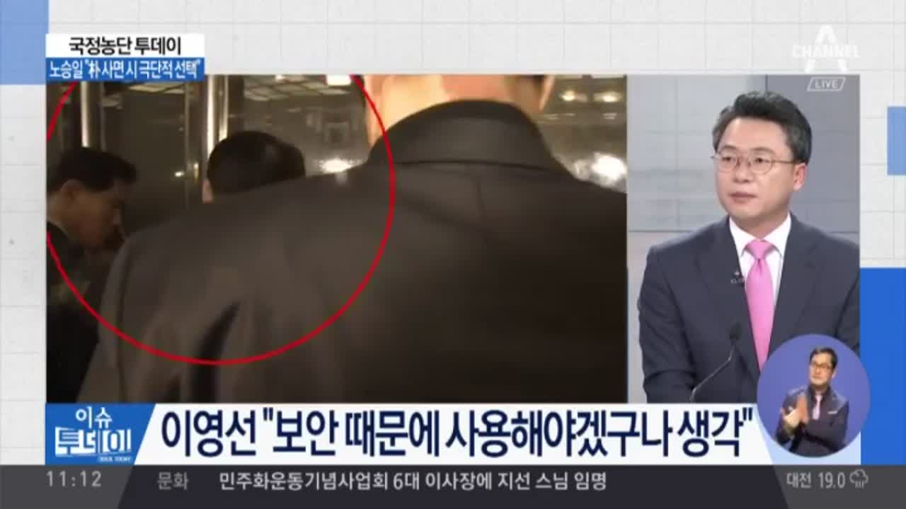 노승일, 최순실 '깨알지시 메모' 공개…내용은?