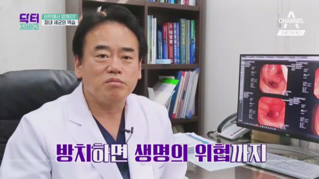 [예고] 장 속 유해균, 방치하면 생명의 위협까지?!