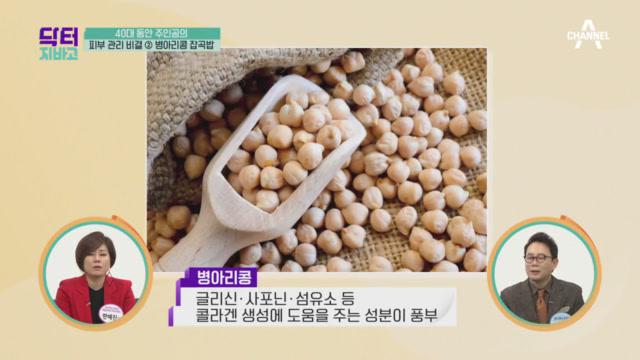 동안 피부 비결② '병아리 콩' 잡곡밥