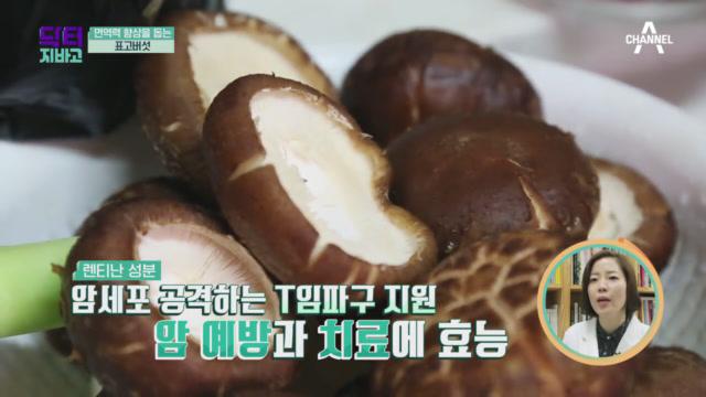 면역력에 최고! 맛있는 표고버섯 요리♥
