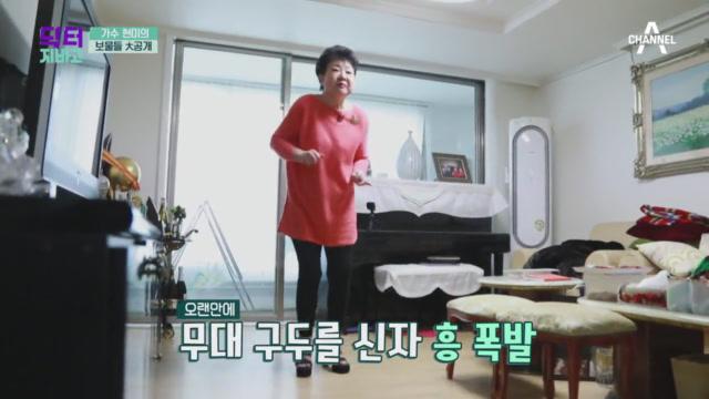가수 현미의 보물들 大공개, 3년만에 신는 하이힐 때문....