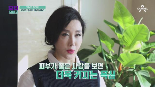 팔색조 개성파 배우 유혜리의 피부! 그녀의 피부 상태는....