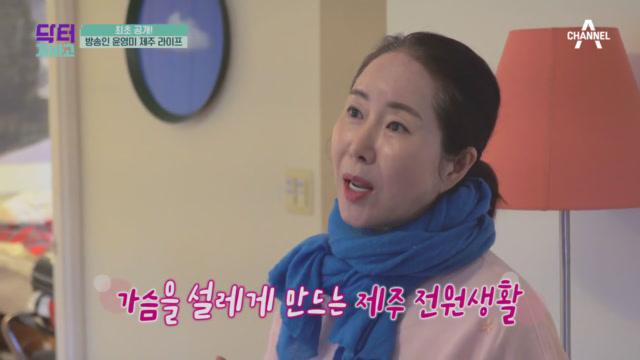 최초 공개! 방송인 윤영미 제주 라이프♥