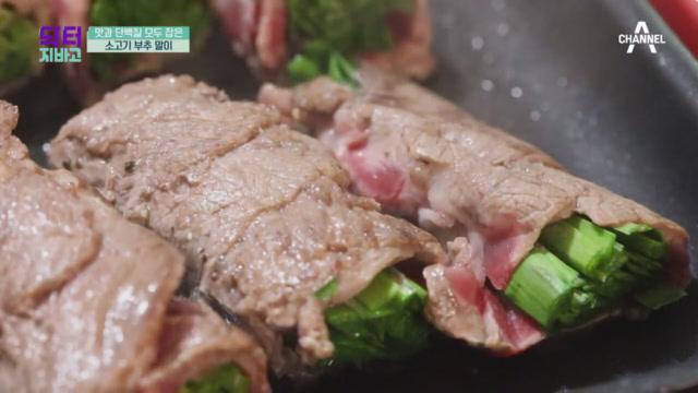 초유 단백질을 더한 소고기 부추 말이&콩 샐러드