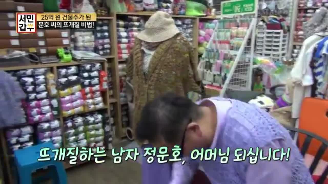독한인생 서민갑부 99회
