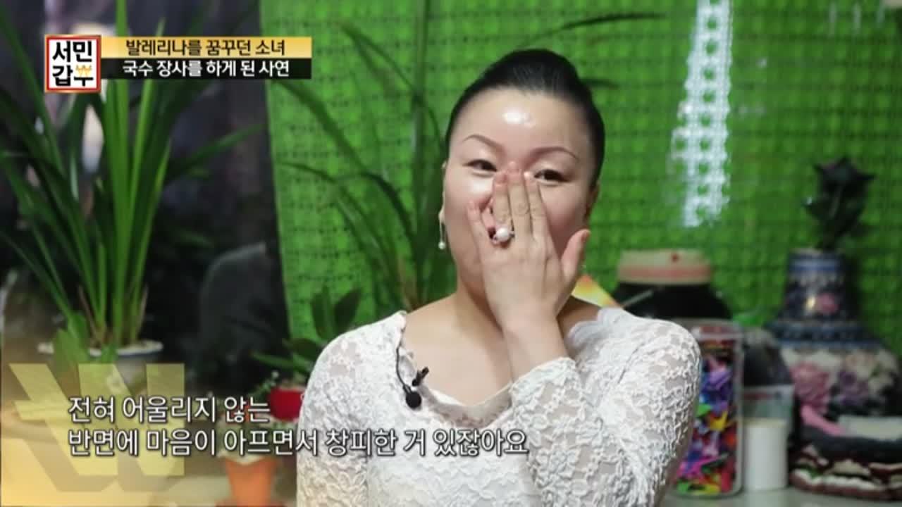독한인생 서민갑부 105회
