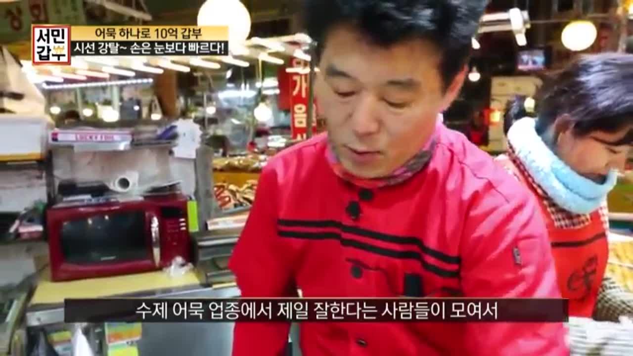 독한인생 서민갑부 106회