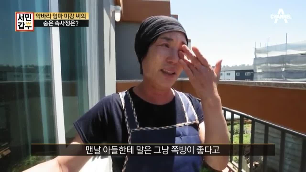 서민갑부 132회