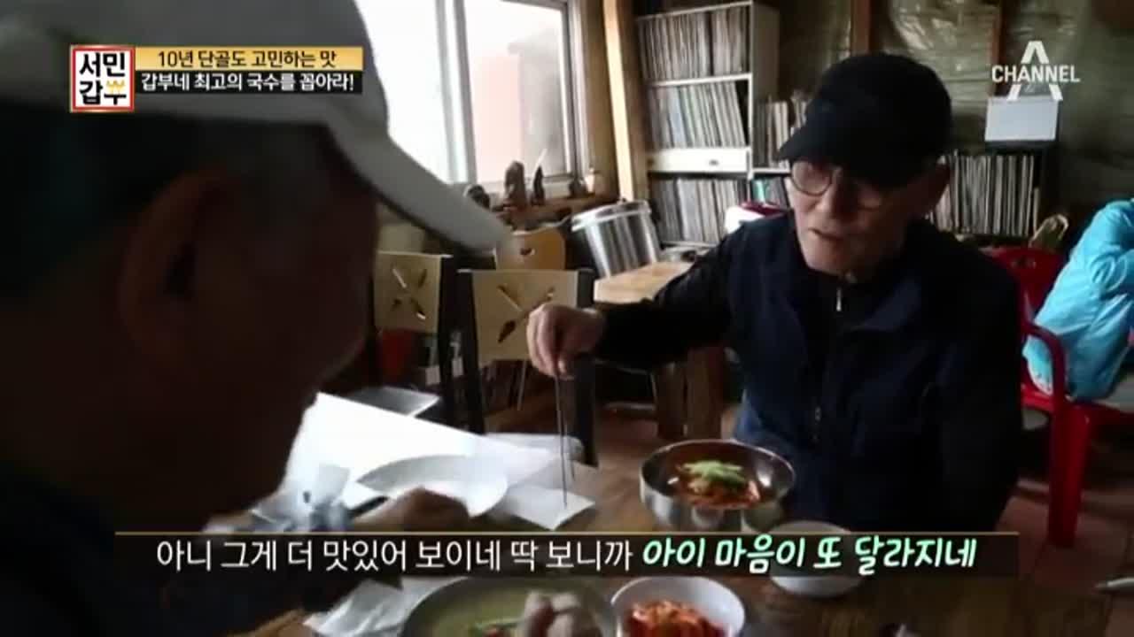 서민갑부 181회