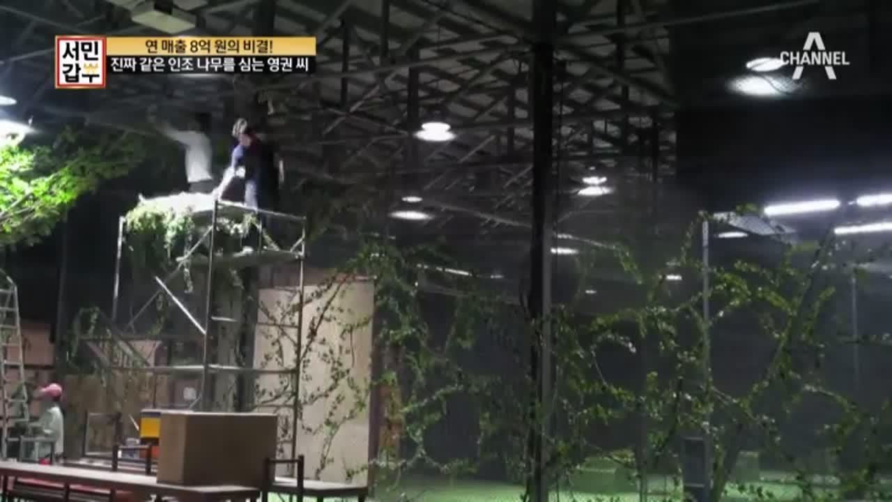 서민갑부 184회